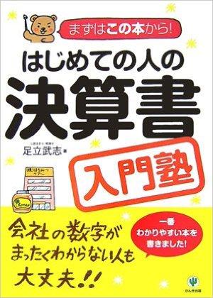 はじめての人の決算書入門塾―まずはこの本から!