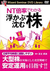 DVD NT倍率でわかる浮かぶ株沈む株 Wizard Seminar DVD Library