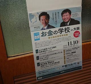 お金の学校(日本経済新聞社主催)大阪01
