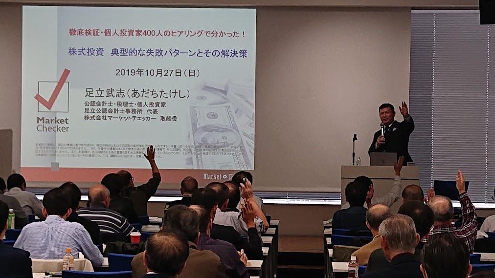 お金の学校(日本経済新聞社主催)東京01