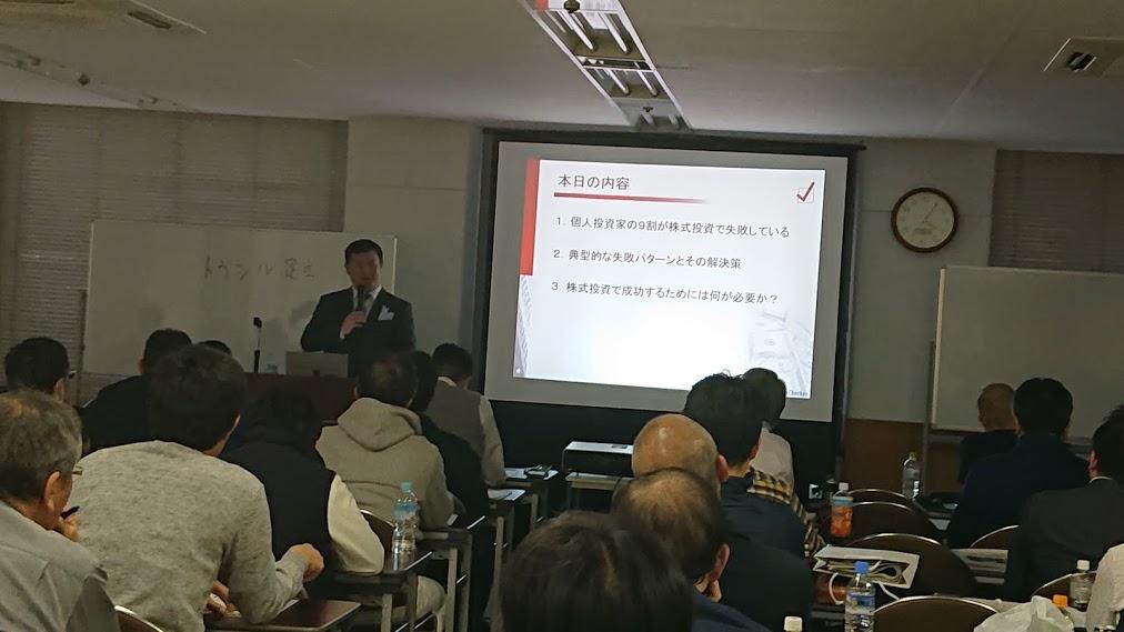 お金の学校(日本経済新聞社主催)大阪02