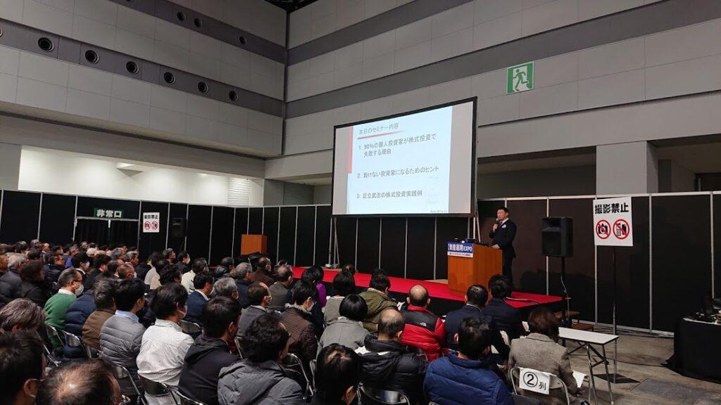 第3回資産運用EXPO 東京ビックサイト02