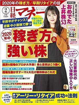 日経マネー2020年2月号 リタイアするなら知っておきたい税・保険・年金の知識