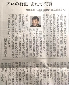 日本経済新聞2020年3月11日夕刊「プロの行動 まねて売買」