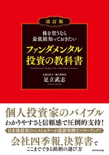 ファンダメンタル投資の教科書