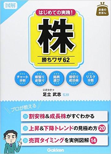 図解 はじめての実践! 株 勝ちワザ62 (お金のきほん)